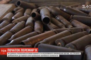 Перші години перемир`я: на Донбасі розпочався режим повного та всеосяжного припинення вогню