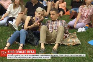 У столичному парку Шевченка запрацював літній кінотеатр