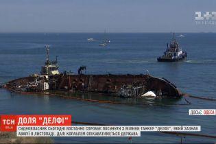 """Порятунок """"Делфі"""": судовласник востаннє спробує посунути напівзатонулий танкер з мілини"""