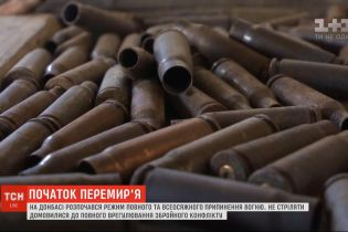 Первые часы перемирия: на Донбассе начался режим полного и всеобъемлющего прекращения огня