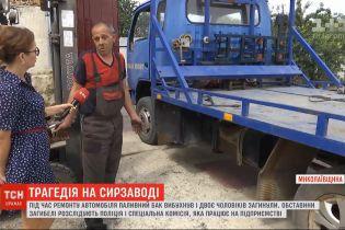 У Миколаївській області загинули двоє чоловіків через вибух паливного баку під час ремонту авто