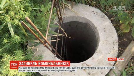 В Харькове погибли коммунальщики во время ремонтных работ