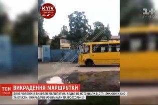 В Киеве двое мужчин похитили маршрутку