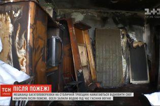 Оговтатися від пожежі і потопу намагаються жителі багатоповерхівки на столичній Троєщині