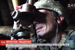 В первые часы всеобъемлющего перемирия оккупанты начали обстреливать позиции ВСУ
