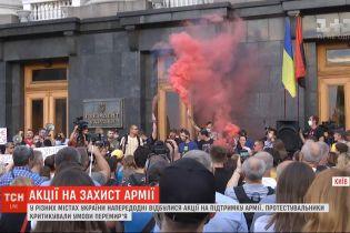 Акции в поддержку армии накануне произошли в разных городах Украины