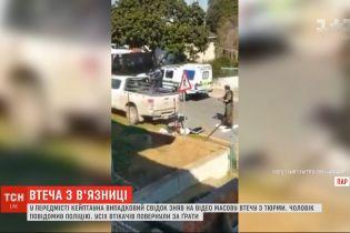 Масову втечу із в'язниці у ПАР зафільмував випадковий свідок