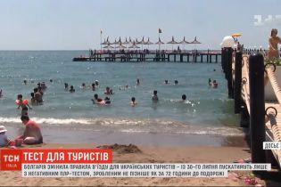 Только с отрицательным тестом на COVID-19: Болгария изменила правила въезда для украинских туристов