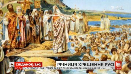 1032 года: Украина отмечает годовщину Крещения Киевской Руси