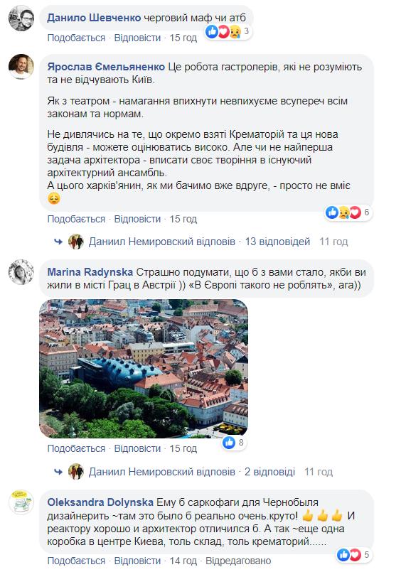 Реакція соцмереж_ saga city space