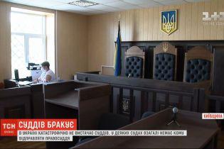 В Україні катастрофічно бракує суддів