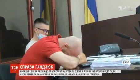 Справа Гандзюк: обвинувальний акт щодо Владислава Мангера та Олексія Левіна направили до суду