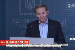 Леонід Кучма залишає ТКГ з мирного врегулювання ситуації на Донбасі