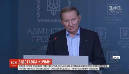 Леонид Кучма покидает ТКГ по мирному урегулированию ситуации в Донбассе