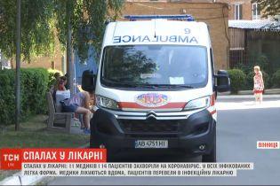 Спалах коронавірусу у вінницькій лікарні: виявили 11 інфікованих медиків та 14 пацієнтів