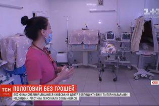 Бумажная волокита: Киевский перинатальный центр работает без финансирования