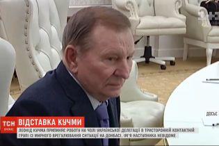 Леонид Кучма выходит из ТКГ по мирному урегулированию ситуации в Донбассе