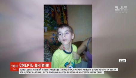 Помер 10-річний хлопчик із Конотопа, якого рік тому збило авто місцевого керівника поліції