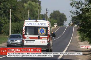 Під Харковом автомобіль медиків на смерть збив 43-річну жінку
