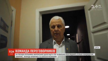 Кравчук или Резников: на пост главы украинской делегации в Минске рассматривают несколько кандидатур