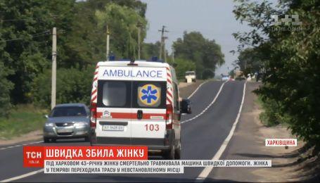 Под Харьковом автомобиль медиков насмерть сбил 43-летнюю женщину