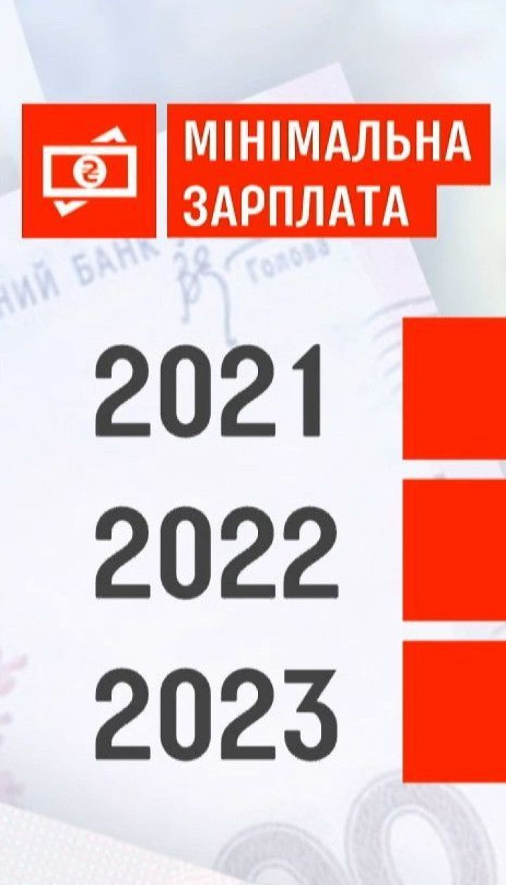 Урядовці спрогнозували мінімальну зарплату українців у 2021 році