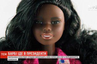 Барби-2020: производители культовой игрушки выпускают новую серию для игр в предвыборную кампанию