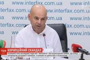 """Конкурс на директора """"Укрэнерго"""" является незаконным, а внутри учреждения царит коррупция - Пидлисецкий"""