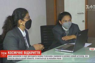 Двое школьниц из Индии обнаружили в космосе новый астероид
