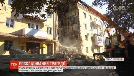 Обвал дома в Дрогобыче произошел из-за служебной халатности коммунальщиков - прокуратура