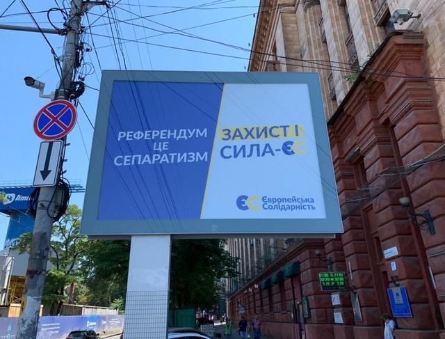 """Дніпровський білборд """"Європейської солідарності"""""""