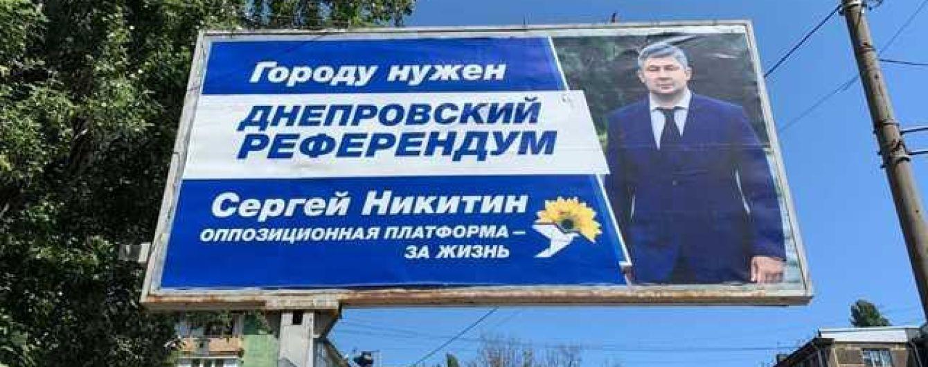 """Скандальные билборды о """"референдуме"""", как и борды против """"референдума"""" в Днепре разместила одна компания, близкая к окружению мэра города Филатова"""