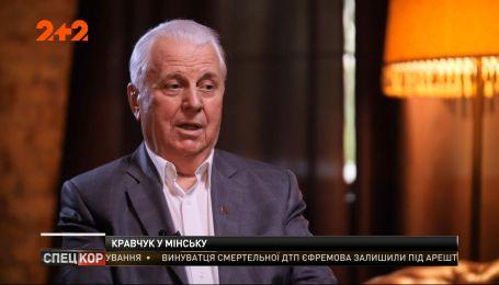 Леонид Кравчук возглавит украинскую делегацию в трехсторонней контактной группе в Минске