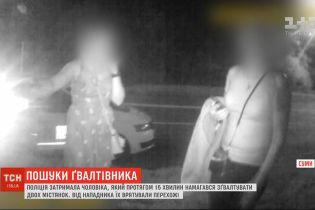 У Сумах затримали чоловіка, який протягом 15 хвилин намагався зґвалтувати двох містянок