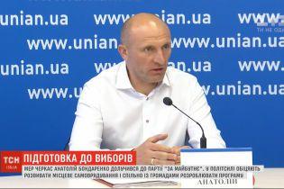 """Підготовка до виборів: міський голова Черкас піде на вибори із партією """"За майбутнє"""""""