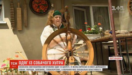 Мастерица из Полтавской области изготавливает одежду из собачьего меха