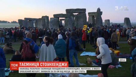 Британские археологи раскрыли тайну происхождения Стоунхенджа