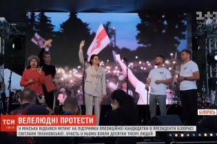 У Мінську кілька десятків тисяч людей вийшли підтримати опозиційну кандидатку в президенти