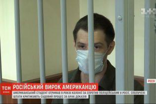 Дев'ять років колонії: у Росії винесли суворий вирок американському студенту