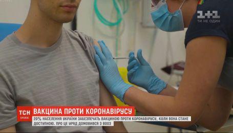 Вакциной против коронавируса обеспечат не менее 20% населения Украины