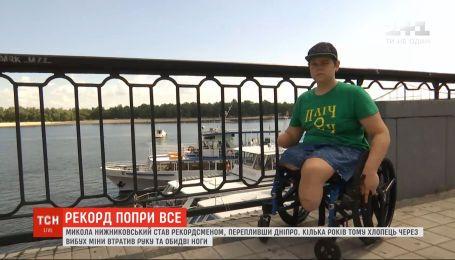 Рекорд попри все: 16-річний хлопець без руки та обох ніг переплив Дніпро