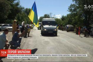 Сержанту Ярославу Журавлю посмертно дадуть звання Героя України