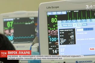 Во Львове суд назначил максимальный срок наказания акушеру-гинекологу за врачебную халатность