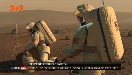 Навіщо цього року на Марс відправили цілих три місії