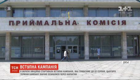 Новый учебный год: в Украине официально стартовала вступительная кампания