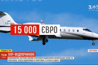 Отдых состоятельных и знаменитых: где проводят отпуск украинские политики и звезды