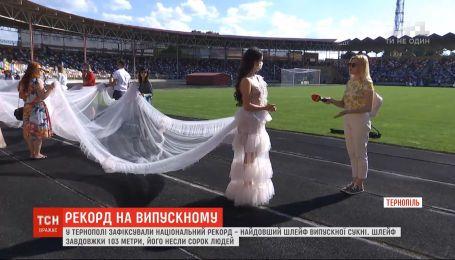 Національний рекорд: дівчина одягла на випускний сукню з найдовшим шлейфом в Україні