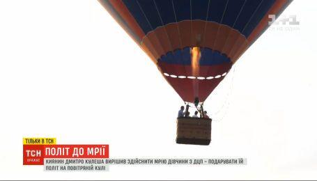 Киевлянин решил подарить полет на воздушном шаре девушке с диагнозом ДЦП