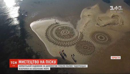 Візерунки на піску: хорватський художник створює картини на узбережжі