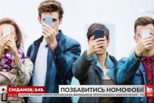 Як побороти номофобію – бажання зазирати в телефон щохвилини